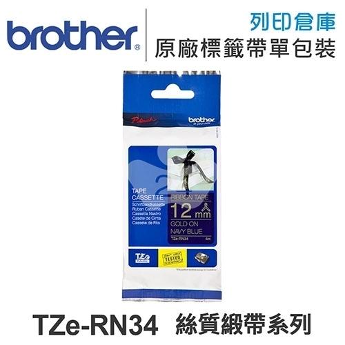 Brother TZe-RN34 絲質緞帶系列海軍藍底金字標籤帶(寬度12mm)