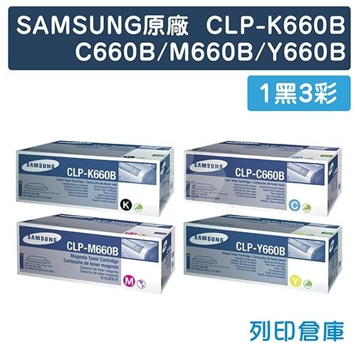 SAMSUNG CLP-K660B / CLP-C660B / CLP-M660B / CLP-Y660B 原廠碳粉組(1黑3彩)