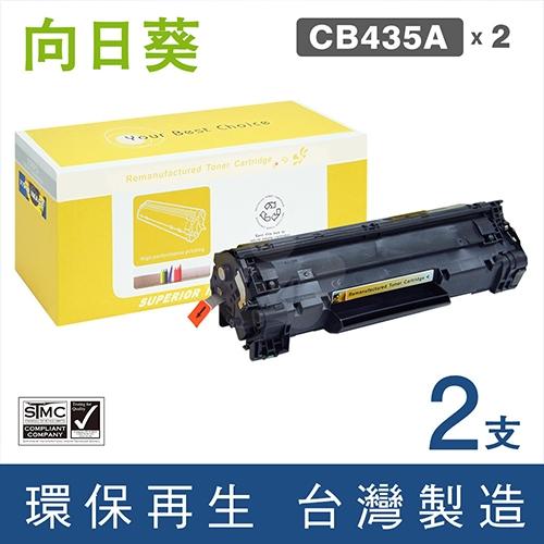 向日葵 for HP CB435A (35A) 黑色環保碳粉匣 / 2黑超值組