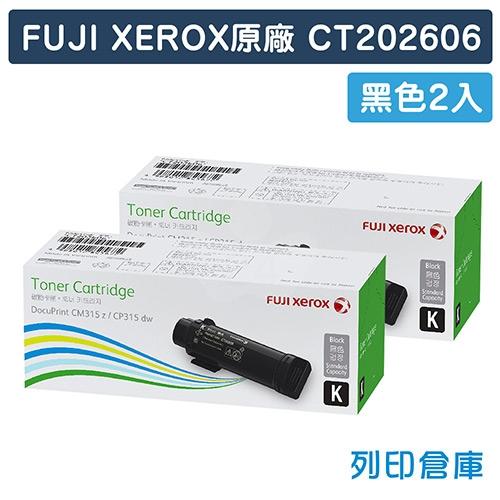 Fuji Xerox DocuPrint CP315dw / CM315z (CT202606) 原廠黑色碳粉匣(2黑)