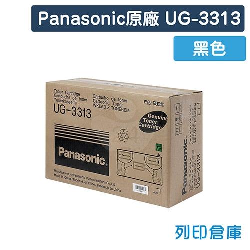 Panasonic UG-3313 原廠黑色碳粉匣