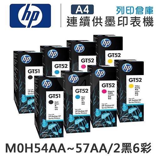 HP M0H54AA~M0H57AA GT51+GT52 原廠盒裝墨水組(2黑6彩)
