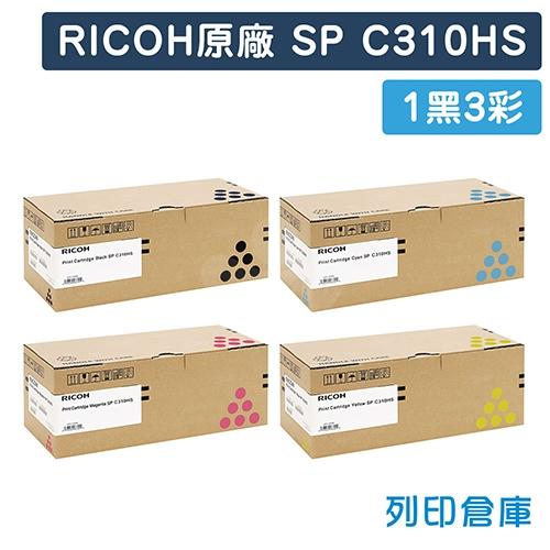 RICOH SP C310HS / C242SF 原廠高容量碳粉匣超值組 (1黑3彩)