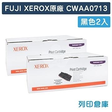 Fuji Xerox CWAA0713 原廠黑色碳粉匣(2黑)