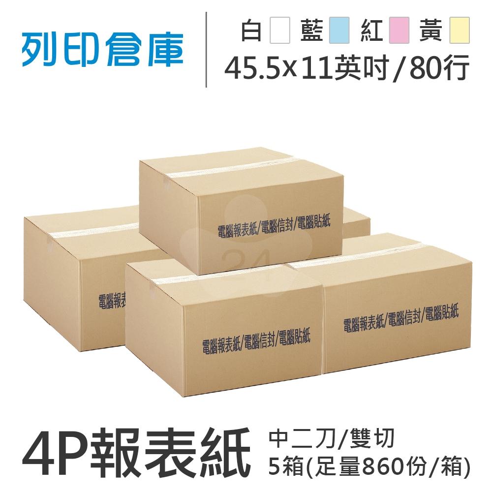 【電腦連續報表紙】 80行 45.5*11*4P 白藍紅黃/ 雙切 中二刀 /超值組5箱