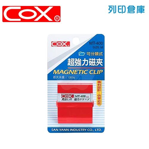 COX 三燕 MT-400 可分類式強力磁夾 / 個 (混色)
