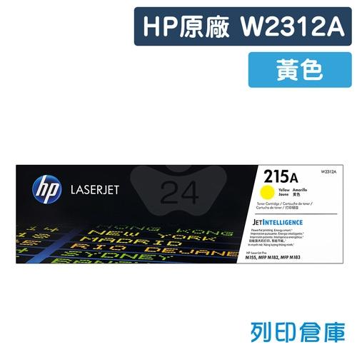 HP W2312A (215A) 原廠黃色碳粉匣
