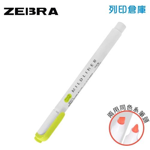 【日本文具】ZEBRA 斑馬 Mildliner WKT7-MCG 柑橘綠色 雙頭柔色螢光筆 1支