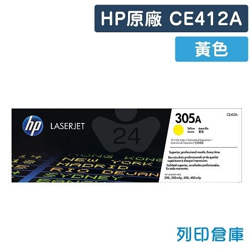 HP CE412A (305A) 原廠黃色碳粉匣
