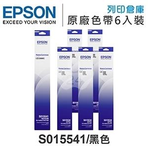 EPSON S015541 原廠黑色色帶超值組(6入) (LQ2090 / LQ2090C)