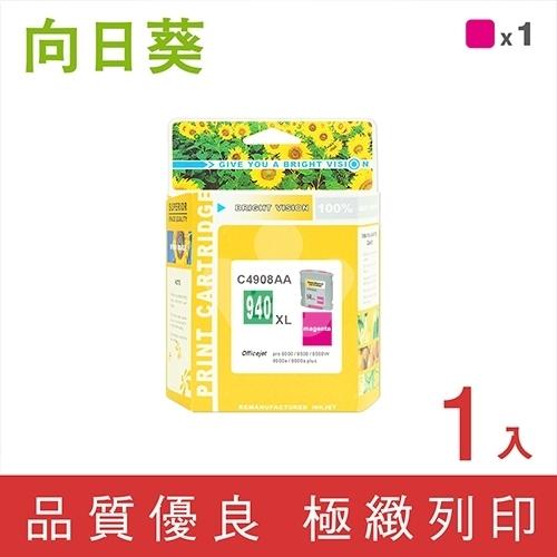 向日葵 for HP NO.940XL (C4908A) 紅色高容量環保墨水匣