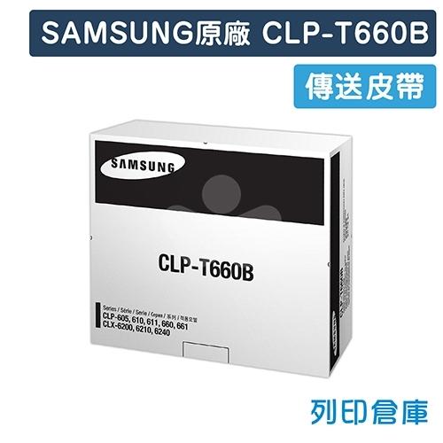 【預購商品】SAMSUNG CLP-T660B 原廠傳送皮帶