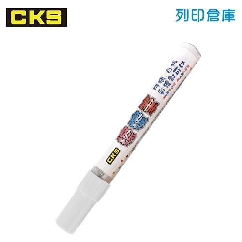CKS 新雪克 CH-2081 粉白色 玻璃白板擦擦筆 (圓頭) 1支