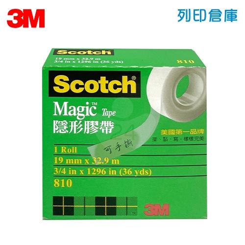 3M Scotch 810 隱形膠帶 19mm*32.9M (卷)