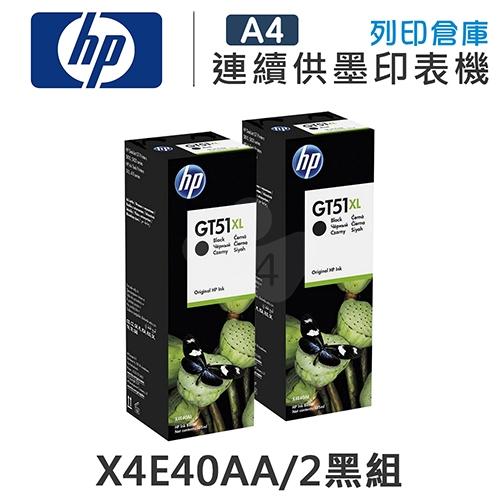 HP X4E40AA GT51XL 原廠黑色高容量盒裝墨水(2黑)