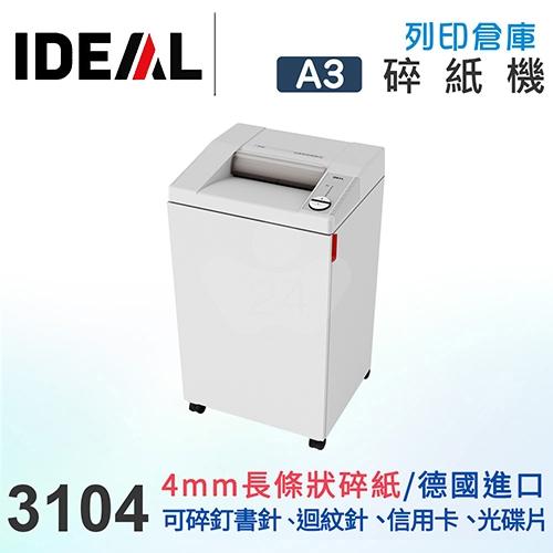 IDEAL 3104 德國製 4mm長條狀碎紙機