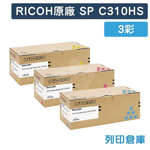 RICOH SP C310HS / C242SF 原廠高容量碳粉匣超值組 (3彩)