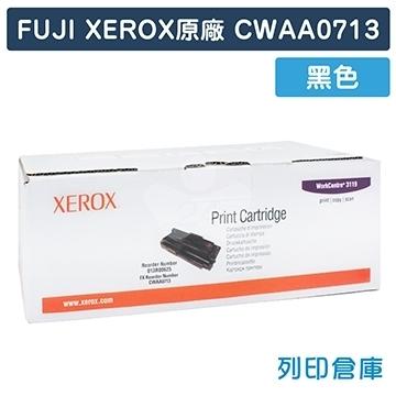 Fuji Xerox CWAA0713 原廠黑色碳粉匣
