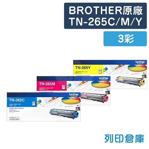 BROTHER TN-265C/M/Y 原廠高容量碳粉組(3彩)
