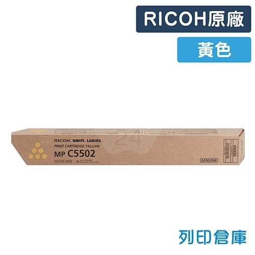 RICOH Aficio MP C4502 / C5502 / C4502a / C5502a  影印機原廠黃色碳粉匣