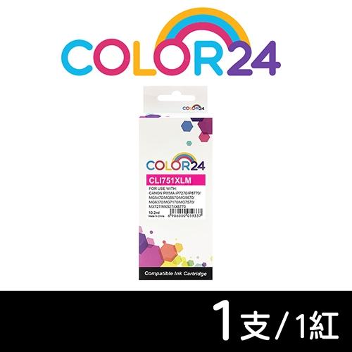 【COLOR24】for CANON CLI-751XLM 紅色高容量相容墨水匣