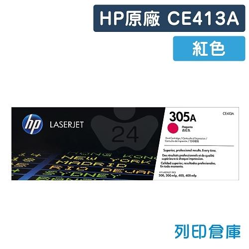 HP CE413A (305A) 原廠紅色碳粉匣