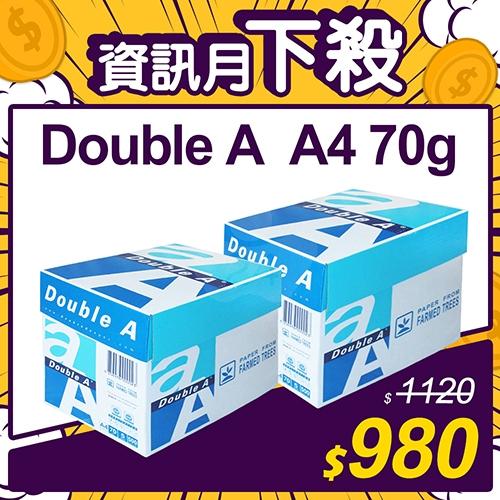 Double A 多功能影印紙 A4 70g (5包/箱)x2