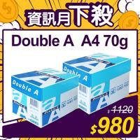 【資訊月下殺優惠】Double A 多功能影印紙 A4 70g (5包/箱)x2