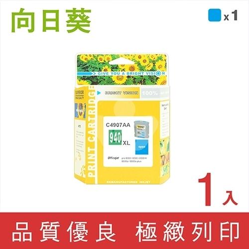 向日葵 for HP NO.940XL (C4907A) 藍色高容量環保墨水匣
