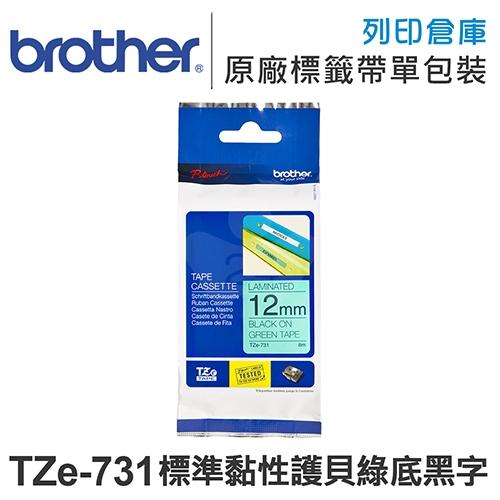 Brother TZ-731/TZe-731 標準黏性護貝系列綠底黑字標籤帶(寬度12mm)