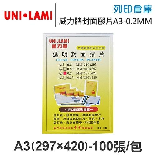 威力牌 透明封面膠片 A3/100張/包 厚度0.2MM