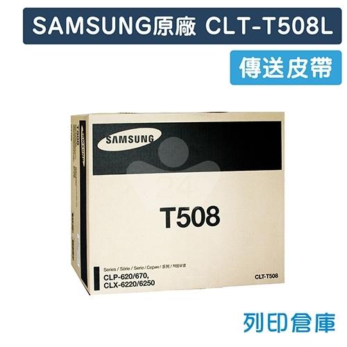 【預購商品】SAMSUNG CLT-T508L 原廠傳送皮帶