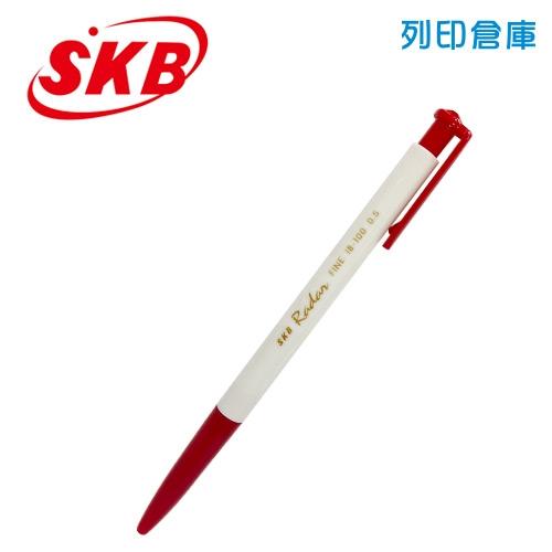 SKB 文明 IB-100 紅色 0.5 自動中油筆 1支