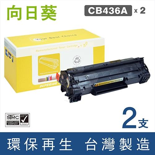 向日葵 for HP CB436A (36A) 黑色環保碳粉匣 / 2黑超值組