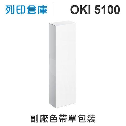 【相容色帶】OKI ML-5100FB/5100 副廠黑色色帶 ( ML-5100)