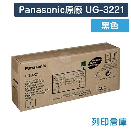 Panasonic UG-3221 原廠黑色碳粉匣