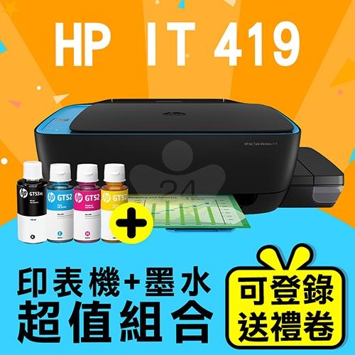 【印表機+墨水登錄送精美好禮組】HP InkTank Wireless 419 超印量無線相片連供事務機+ M0H54AA / MOH55AA / MOH56AA / 1VV21AA (GT52+GT53XL) 原廠盒裝墨水組(4色)