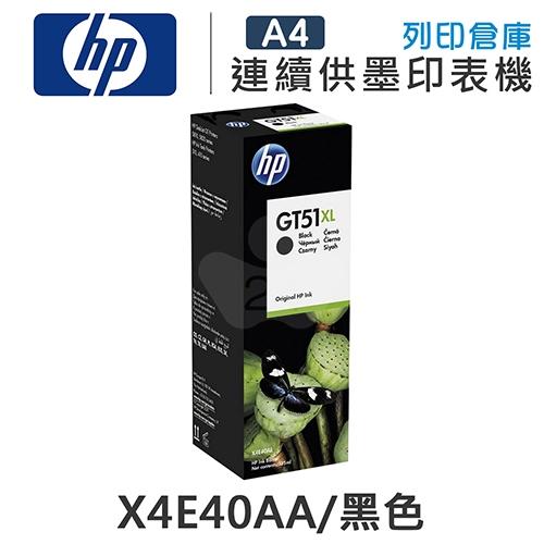 HP X4E40AA GT51XL 原廠黑色高容量盒裝墨水