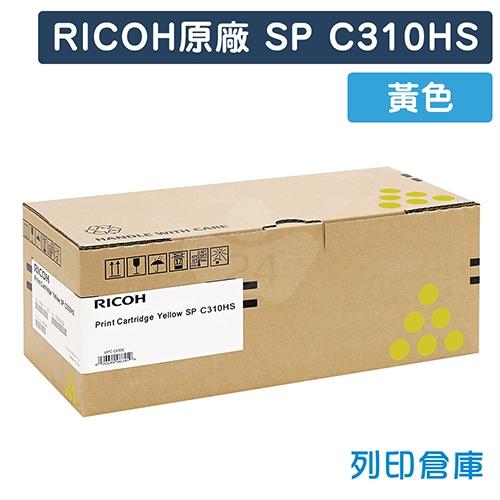 RICOH SP C310HS / C242SF 原廠高容量黃色碳粉匣