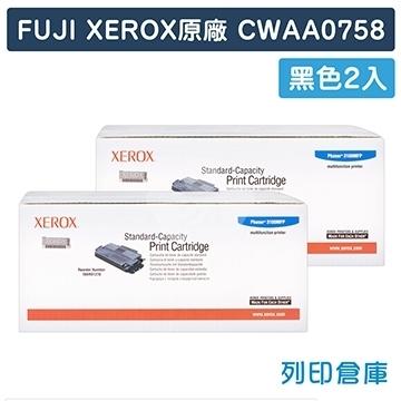 Fuji Xerox CWAA0758 原廠黑色碳粉匣(2黑)