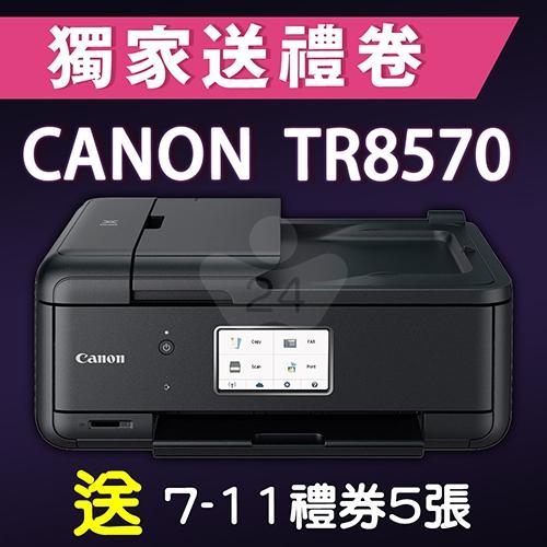 【獨家加碼送500元7-11禮券】Canon PIXMA TR8570 傳真多功能相片複合機