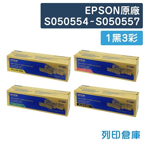 EPSON S050554~S050557 原廠碳粉組(1黑3彩)