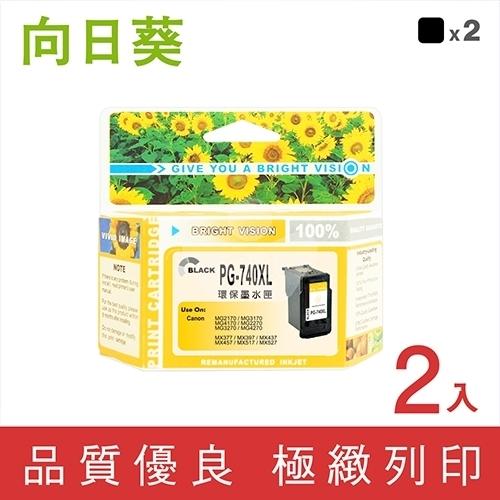 向日葵 for Canon PG-740XL 黑色高容量環保墨水匣 / 2黑超值組