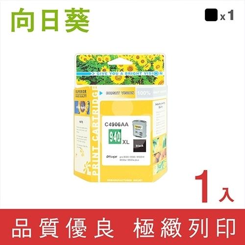向日葵 for HP NO.940XL (C4906A) 黑色高容量環保墨水匣