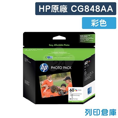 HP CG848AA (NO.60 / CC643WA ) 原廠彩色墨水匣+ 50張A6相紙組合包
