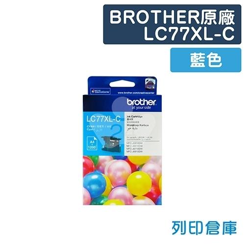 BROTHER LC77XL-C 原廠藍色高容量墨水匣