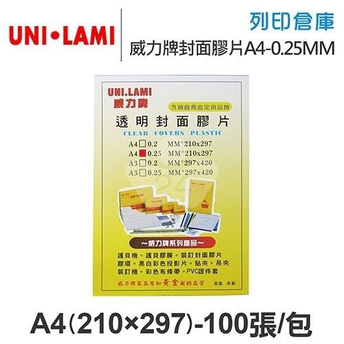 威力牌 透明封面膠片 A4/100張/包 厚度0.25MM