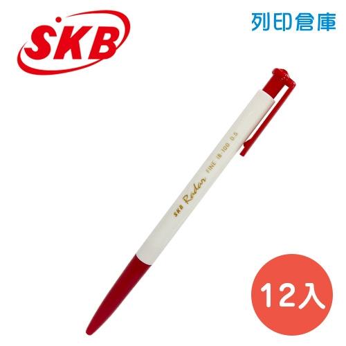 SKB 文明 IB-100 紅色 0.5 自動中油筆 12入/盒