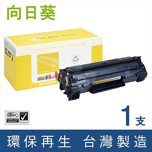向日葵 for HP CB436A (36A) 黑色環保碳粉匣