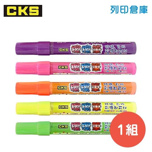 CKS 新雪克 CH-2081 5色 玻璃白板擦擦筆 (圓頭) 1組